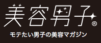 美容男子のサイトロゴ