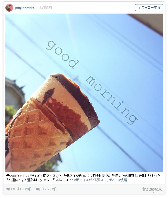 朝活の次は朝アイス!! デキる男になれる朝アイス驚きの効果とは?