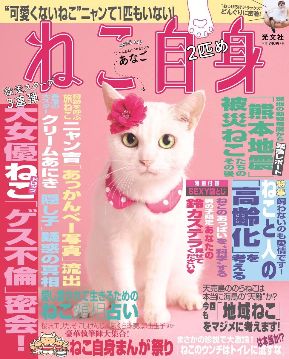 ねこ自身2匹目10月22日発売