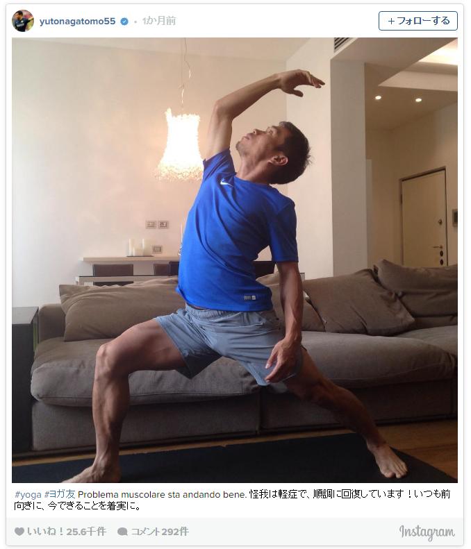 〝アモーレ長友〟がヨガトレーニングを取り入れたきっかけとは?【日本代表でブーム】