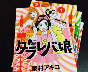 東京タラレバ娘実写ドラマ化1月放送スタート!