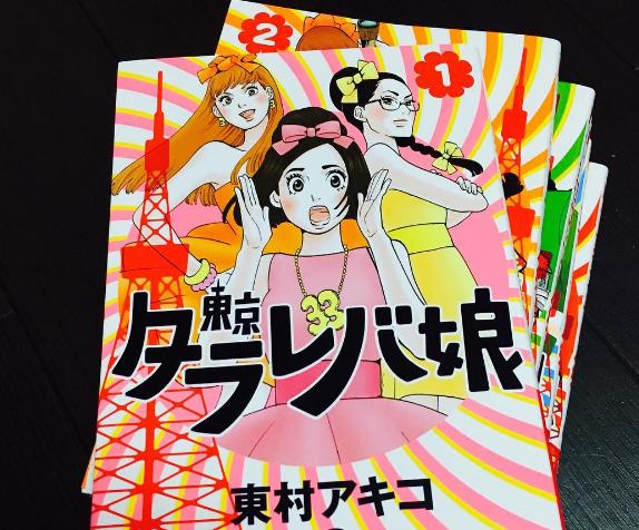 """1月スタート!""""東京タラレバ娘""""注目ドラマ☆アラサー女子が大共感の理由って!?"""