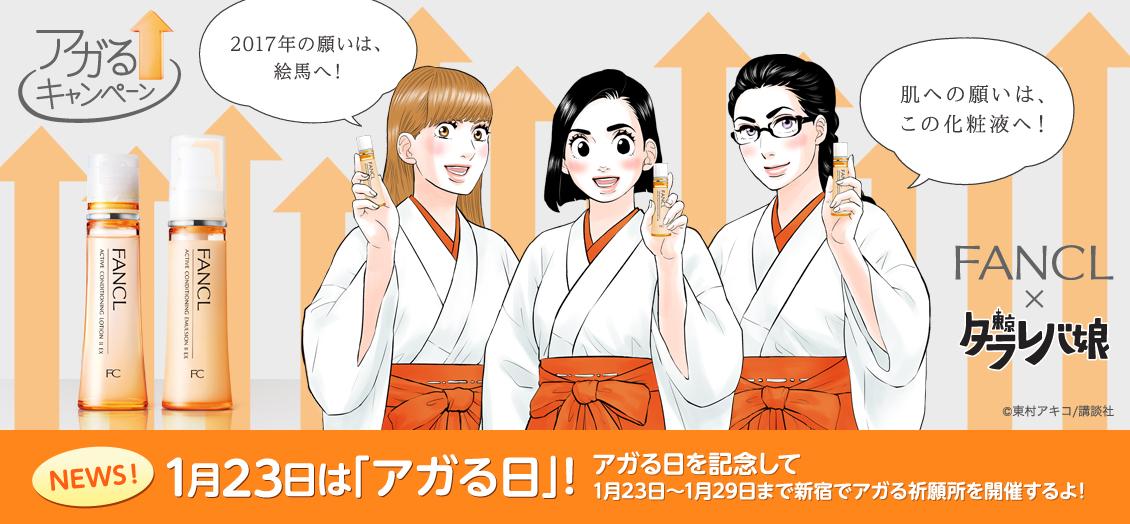 東京タラレバ娘 アガるキャンペーン