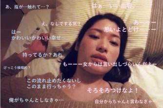 ゴムをつけるベストなタイミングは?「オカモト×VR」男女の本音VRは必見!!