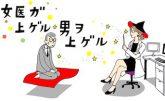"""【医師監修】指を見れば""""オトコらしさ""""がわかる?!"""