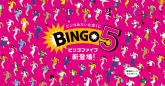 ビンゴ5(BINGO5)とは?『ナンバーズ』『ロト』に続く「数字選択式宝くじ」発売!