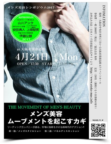 4/24第二回メンズ美容シンポジウム開催決定!!