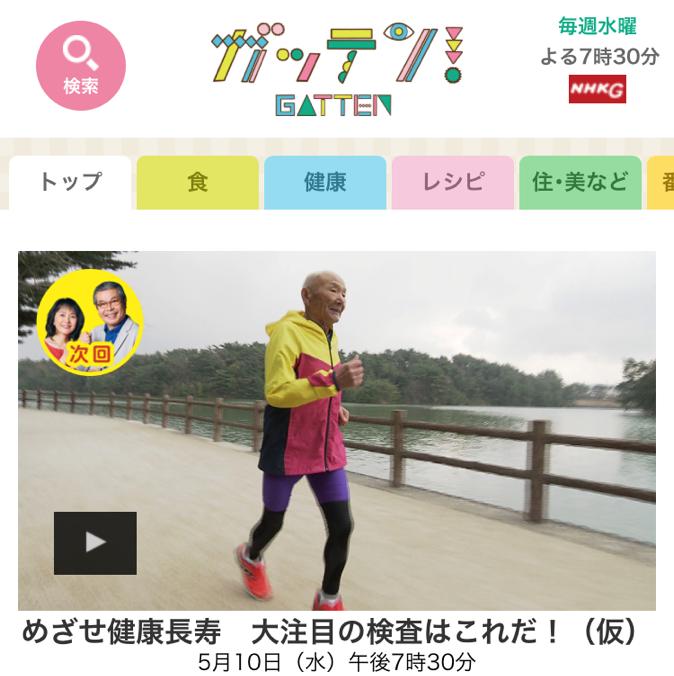 NHKガッテン!「慢性炎症」にならない生活で健康長寿になろう!