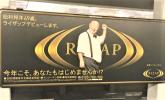 松村のライザップはどうなったのか?