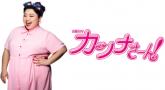 インスタ女王降臨!渡辺直美「カンナさーん」主演ドラマはゲス不倫にシングルマザーと話題てんこ盛り