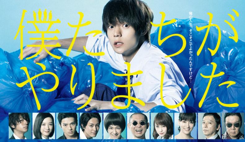 新ドラマ「僕たちがやりました」旬のイケメン窪田正孝&三浦翔平の美肌を観察して研究せよ!