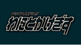 「わにとかげぎす」有田哲平起用の理由は頭髪の薄さが似ているから?【最初で最後の主演?】