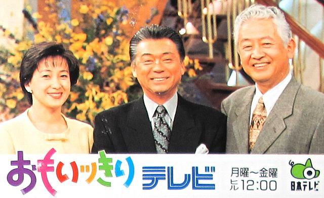 懐かしのダイエットブーム!1990年代「おもいッきりテレビ」編