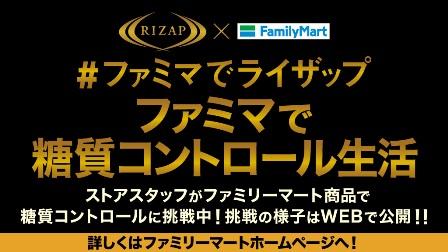 梅沢富美男ライザップCM決定!話題のライザップ糖質カットカップ麺の味は?