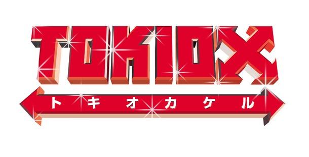 TOKIOカケルに三宅健登場
