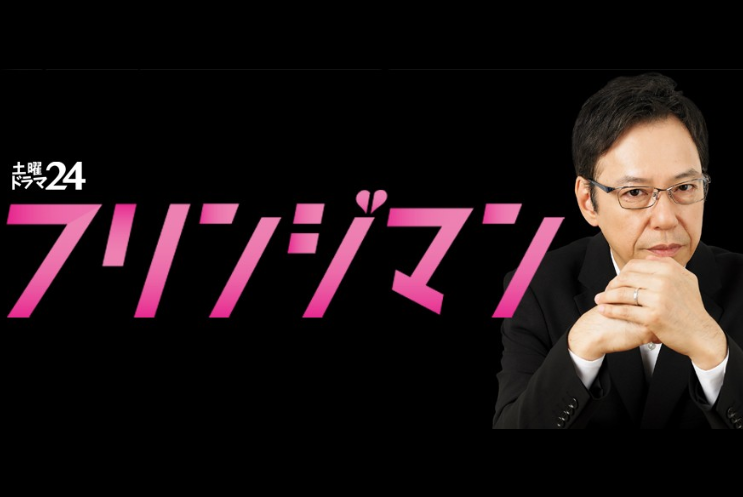 テレ東秋ドラマ「フリンジマン」!「正しい不倫」の作法とは?