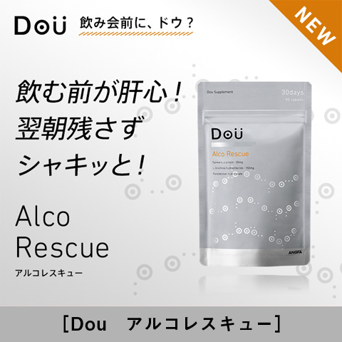 アンファー Dou[ドウ] アルコレスキュー【忘新年会シーズンにはマストなサプリ】