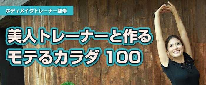 美人トレーナーと作るモテるカラダ100