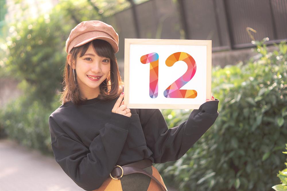 12月12日、今日は何の日?