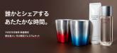 資生堂メン 冬の限定プレミアムキット買うなら今!キャンペーンスタート!