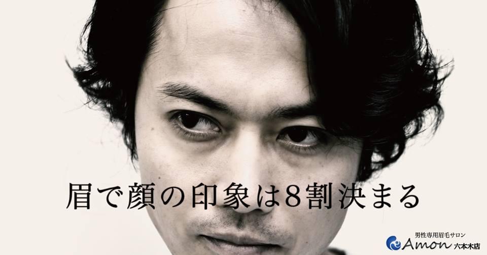 六本木・男性専門眉毛サロン『Amon(アモン)』で、眉を整えよう!