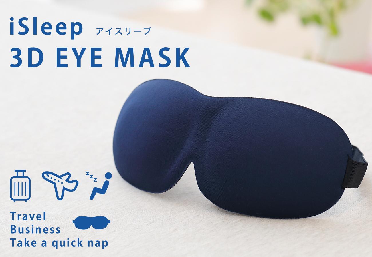 アイマスクで眠りの質を高める!立体型アイマスク「iSleep3DEYEMASK」デビュー!!