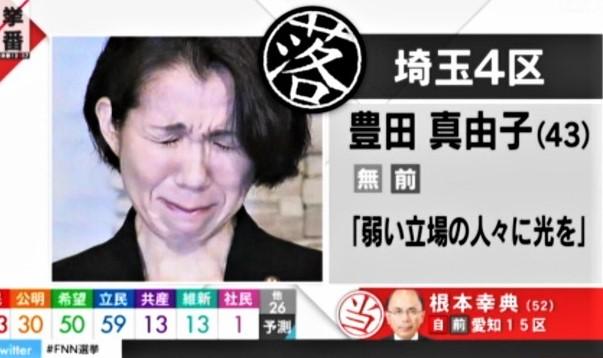 2017年不祥事ランキング発表!流行語ノミネートを逃した「このハ〇ー!」が第一位!!