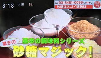 砂糖が乾燥肌対策にいい!? 基本の調味料シリーズ【あさイチ】