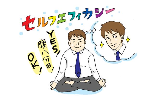 【医師監修】男なら、瞑想力でダイエット