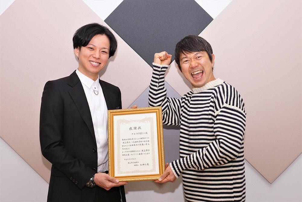 2017年度「美容男子SNS大賞」はアキラ100%さん!――10分で1万アクセス超えに感謝!――