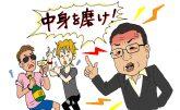 「ズバッと聞きます!」初回も高視聴率!? 梅沢富美男に見る、男の色気とは