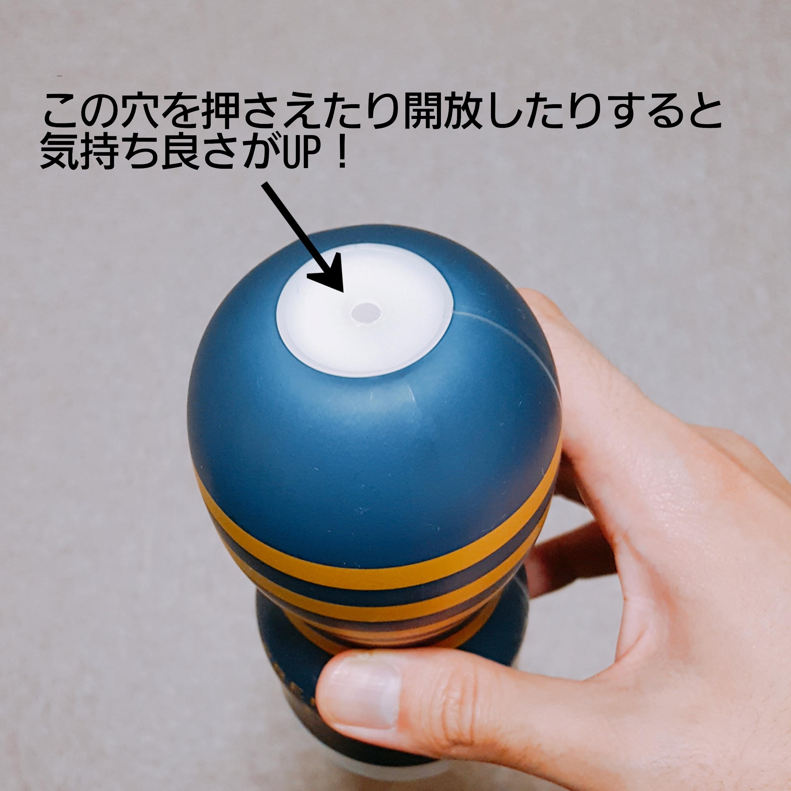 テンガ アレンジ ポケット