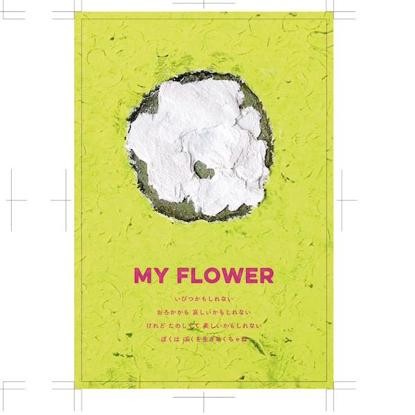【ニュー男子】6月「ぼくの花」って個展をします