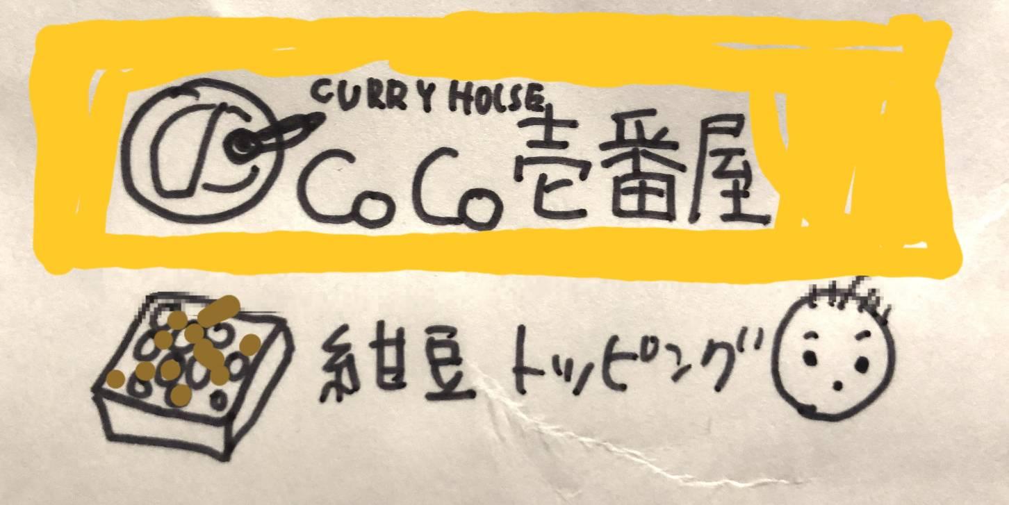 【管理栄養士監修】ハゲないCoCo壱番屋メニュー