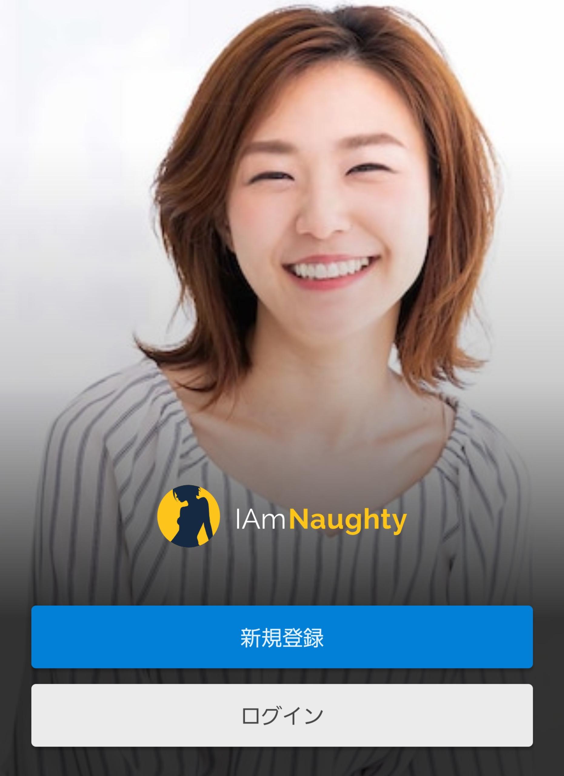 【絶対登録NG!】出会い系アプリ「iamnaughty」が怪しすぎる件について