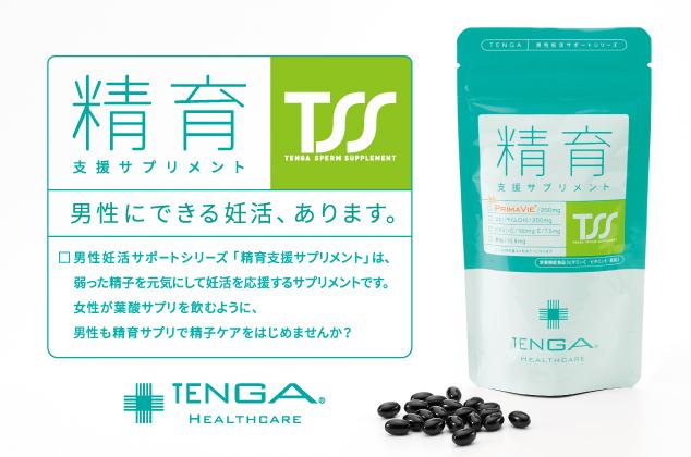 『TENGA精育支援サプリメント』で精子力を上げろ!男の妊活を始めるならこれ!