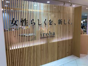 irohaの直営店舗は需要あり⁉ 悩みを抱える女性やカップルが続々来店!